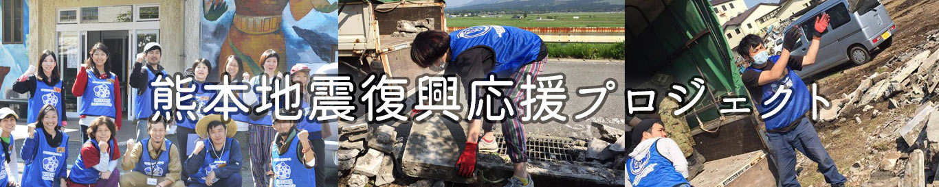 熊本地震復興応援プロジェクトイメージ画像