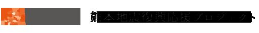 熊本地震復興応援プロジェクト