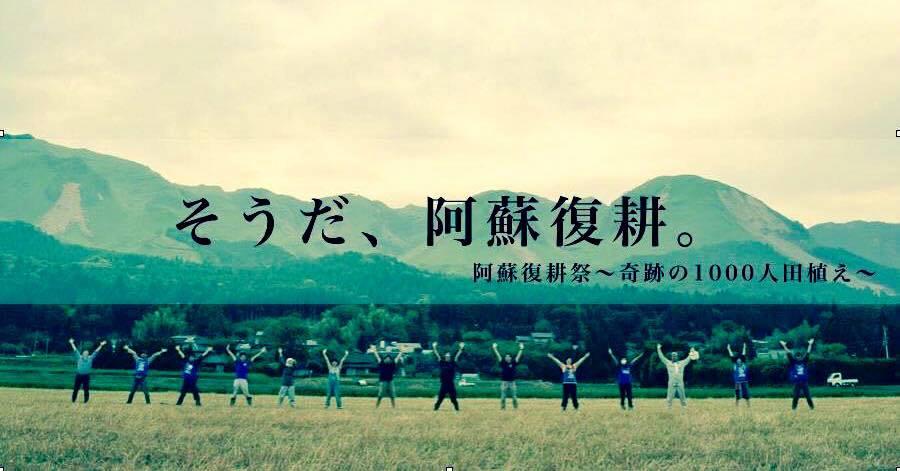 http://kumamoto.united-earth.jp/wp-content/uploads/2016/05/13265863_1799211320315288_5055415174738927516_n.jpg
